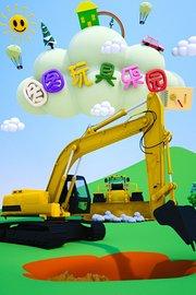 图图玩具乐园