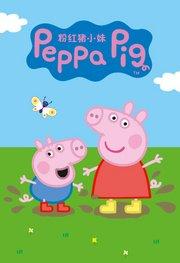 小猪佩奇 TV版