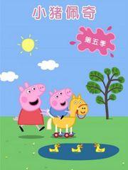 小猪佩奇第5季