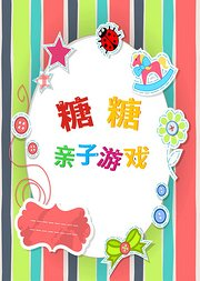 糖糖亲子游戏2