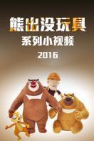 熊出没玩具系列小视频 2016