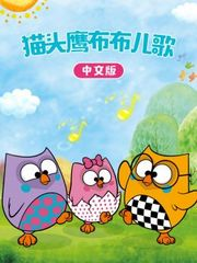 猫头鹰布布儿歌中文版