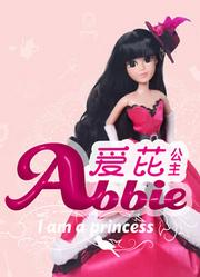 爱芘公主Abbie