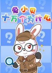 兔小贝十万个为什么