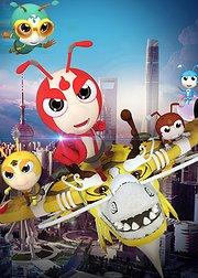 星际小蚂蚁之环球追梦 第2季