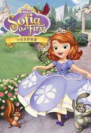 小公主苏菲亚第2季