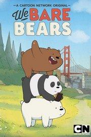 咱们裸熊 第1季