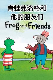 青蛙弗洛格和他的朋友们