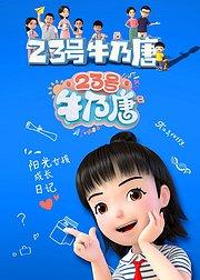 23号牛乃唐第1季