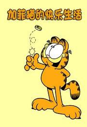 加菲猫的幸福生活第2季