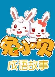 兔子小贝故事大全