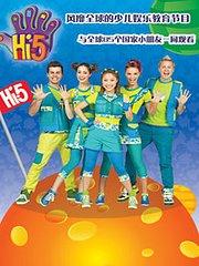 Hi-5少儿节目