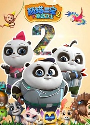 熊猫三宝之宠萌卫士第2季