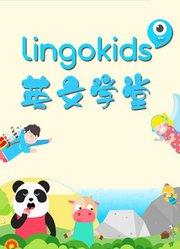 Lingokids英文学堂第1集Animal