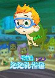 泡泡孔雀鱼第2季