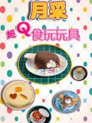 月采超Q食玩玩具