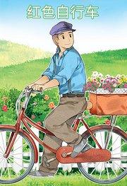 红色自行车