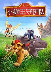 小狮王守护队第1季英文版