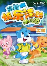 蓝猫快乐活动幼儿园之大班