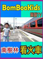 火車體驗|BomBoo Kids