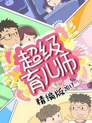 超级育儿师精编版2017