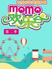 MOMO欢乐谷欢乐谷的异想世界第2季