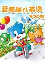 KIMI英语之蓝猫幼儿英语300句