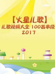 【火星儿歌】儿歌视频大全100首串烧2017