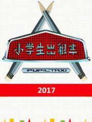 小学生出租车2017