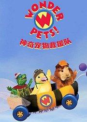 神奇宠物救援队
