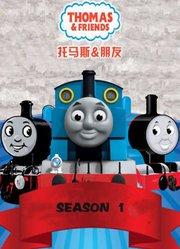 托马斯和他的朋友们 第1季 高清版