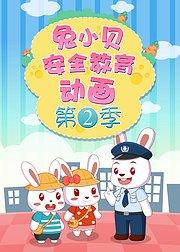 兔小贝安全教育动画 第2季