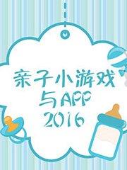 亲子小游戏与APP2016