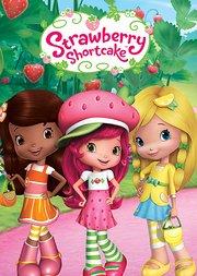 草莓甜心:莓家小姐妹历险记中文版