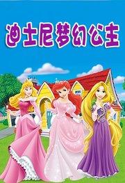 迪士尼公主梦幻世界 第1季