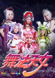 舞法天女第1季(上)
