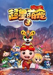 猪猪侠之超星萌宠3