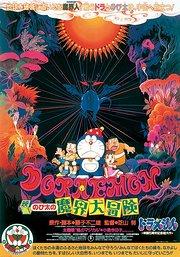 哆啦A梦剧场版5:大雄的魔界大冒险