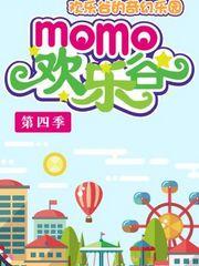MOMO欢乐谷欢乐谷的奇幻乐园第4季