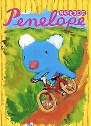 贝贝生活日记Peneloe