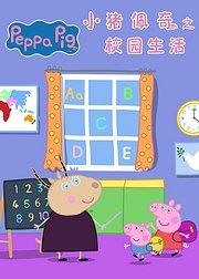 小猪佩奇之校园生活