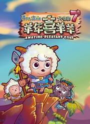 喜羊羊与灰太狼大电影7 羊年喜羊羊