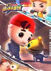 猪猪侠之竞球小英雄第4季