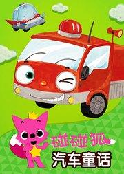 碰碰狐!汽车童话