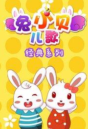 兔小贝儿歌经典系列