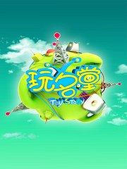 玩名堂 2012