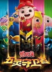 猪猪侠之五灵守卫者