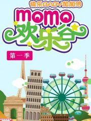 MOMO欢乐谷快乐BABY加加油第1季