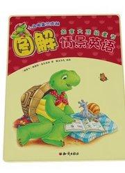 小乌龟富兰克林 图解情景英语