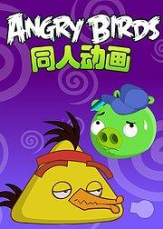 愤怒的小鸟同人动画